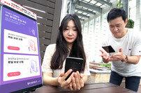 LGU+, 블록체인 접목 휴대폰 보험 앱 출시