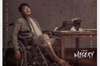 """[DA:현장] """"보답하며 살겠다""""…'미저리' 안재욱, 음주운전 논란 딛고 새 시작 (종합)"""
