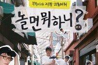 [DAY컷] '놀면 뭐하니?' 유재석 손글씨 포스터 공개 (ft.조세호·아이린)
