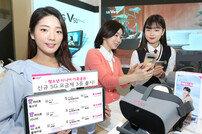 5G 경쟁…월 4만 원대 요금제 나왔다