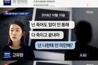 """[종합] 고유정 문자공개 """"다 죽이고 끝내겠다""""→온라인 문자공개에 경악"""