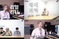 밴드 엔플라잉, 자체제작 리얼리티→'날 것의 매력' 대방출