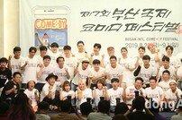 [DA:현장] #김준호 복귀#日공연팀#다양성…'부코페', 7회 맞이한다(종합)