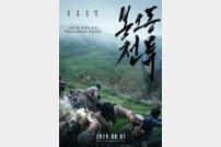 [DA:박스] '봉오동 전투' 개봉 4일 만에 100만 관객 돌파