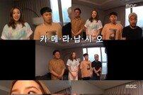 [DA:리뷰] '놀면 뭐하니?' 태항호·양세형·아이린·유병재 카메라 받았다 (종합)