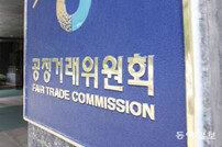 공정위, 한국휴렛팩커드에 과징금 2억1600만 원