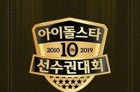 [DA:투데이] 10주년 '아육대'오늘 녹화…총 44개 팀 231명 참여