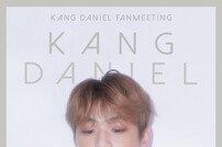 '열애설 따위…' 강다니엘 방콕 팬미팅 전석 매진 [공식]