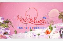 레드벨벳 여름 컴백, 새 미니 'The ReVe Festival' Day 2' 공개 [공식]