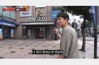 "[DA:클립] 장성규 ""박유천이야?"", 핸드프린팅만으로도 동공지진"