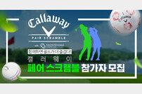 캘러웨이 페어 스크램블 골프대회, 13일부터 참가자 모집