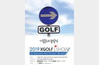 2019 XGOLF SHOW, 29일 코엑스에서 개막