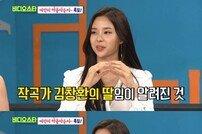 """[DA:리뷰] '비디오스타' 김세연, 父 김창환 언급 """"어떤 말 해야 할지"""""""