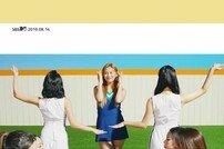 에이핑크 오하영, 솔로 데뷔곡 MV 티저 공개 '청량美'