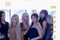 에버글로우, 오늘(19일) 컴백…매혹적인 무대여신 'Adios' 발표