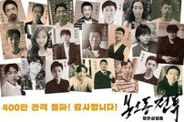 [DA:박스] '봉오동 전투', 오늘(19일) 400만 관객 돌파…인증샷 공개