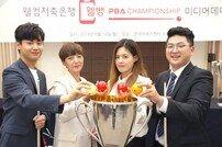 [포토] 웰컴저축은행 PBA-LPBA 챔피언십 미디어데이