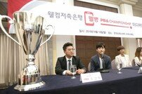 [포토] 웰뱅 PBA-LPBA 챔피언십 미디어데이