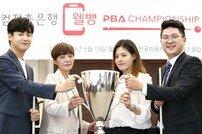 [포토] PBA-LPBA 챔피언십 미디어데이