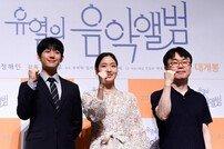 [DA:현장] '유열의 음악앨범' 김고은x정해인, 우리 청춘의 자화상 (종합)
