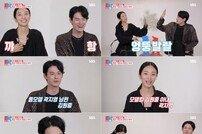 [DA:리뷰] '동상이몽2' 김원중♥곽지영 첫 등장…꿀 떨어지는 '폴더 부부' (종합)
