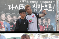 '2019 K리그 생명나눔캠페인' 춘천에서 시즌 일곱 번째 현장 홍보 활동