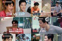 [DA:클립] '극한식탁' 첫 녹화 현장 공개…고지용-조태관 도전
