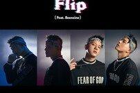 비투비 프니엘, 스웩 넘치는 'Flip (Feat. Beenzino)' 스페셜 포토 공개