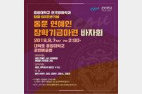 김희선x고아라x손현주x김태우, 중앙대 연영과 총동문회 바자회 개최