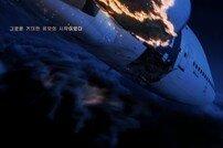 이승기X배수지 '배가본드' 압도적 티저 포스터, 9월20일 첫방