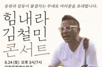 '힘내라 김철민' 콘서트 개최…한여름·진달래 등 참여
