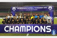 U-15 남자축구대표팀, 베트남 U-15 국제축구대회 참가