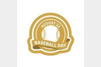 KBO, 23일 '야구의 날' 기념 전 구장 공동 이벤트 진행