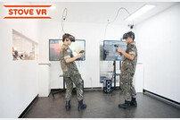 장병들도 VR 즐긴다