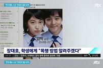 """장대호 얼굴공개 """"은둔형 외톨이 가능성↑""""→엽기글 다수 게재 '잔인'"""