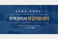 [에듀윌] 주택관리사 합격 후 취업 정보도 역시 에듀윌에서!