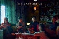 [DA:무비리뷰] '변신' 본능적인 공포, 뻔하지 않고 뻔하다