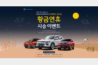 쌍용차, 2019 한가위 및 황금연휴 시승단 100팀 모집
