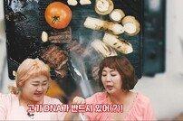 """'고기클럽' 홍윤화x홍신애 """"고기 잘 굽는 DNA는 타고나야…"""""""