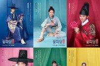 '조선혼담공작소 꽃파당' 김민재·공승연→박지훈 6色 캐릭터 포스터