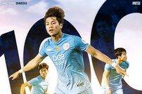 대구FC, 24일 류재문 100경기 출전 기념 이벤트 진행