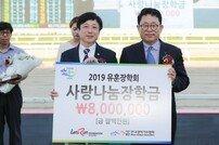 [경마 단신] 자키 메모리얼 경주…800만원 기부 外