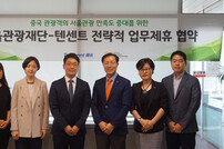 '중국인 관광객 유치', 서울관광재단 텐센트와 업무협약