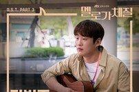 장범준, 오늘(23일) '멜로가 체질' OST 발표 (ft.문제의 안재홍 샴푸향)