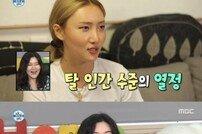 """'나혼자산다' 화사 """"한혜연 체력·열정=유노윤호급"""""""