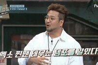 '도레미마켓' 김태우 활약, 엑소 템포 가사 맞히기 성공
