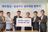삼성카드-제주항공, 마케팅 업무제휴 협약