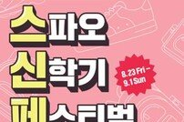 이랜드월드 스파오, 신학기 페스티벌 개최