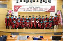 고려대 교육대학원 제41기 교육 문화 체육 글로벌리더 최고위과정 수료식