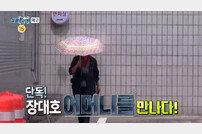 """""""착한 앤데 우발적으로""""…'실화탐사대' 장대호 어머니 단독 인터뷰"""